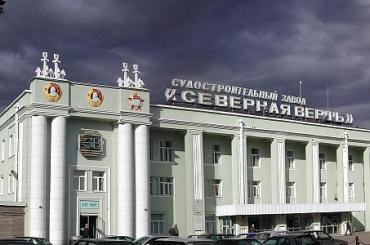 «Северная верфь» построит траулеры за21 млрд рублей