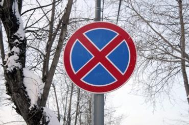 Парковку наБассейной улице запретят нанесколько дней