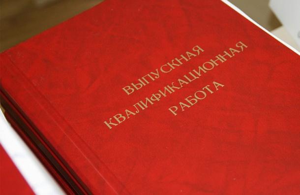 Минобрнауки предложило обязать университеты выкладывать вСеть дипломы выпускников