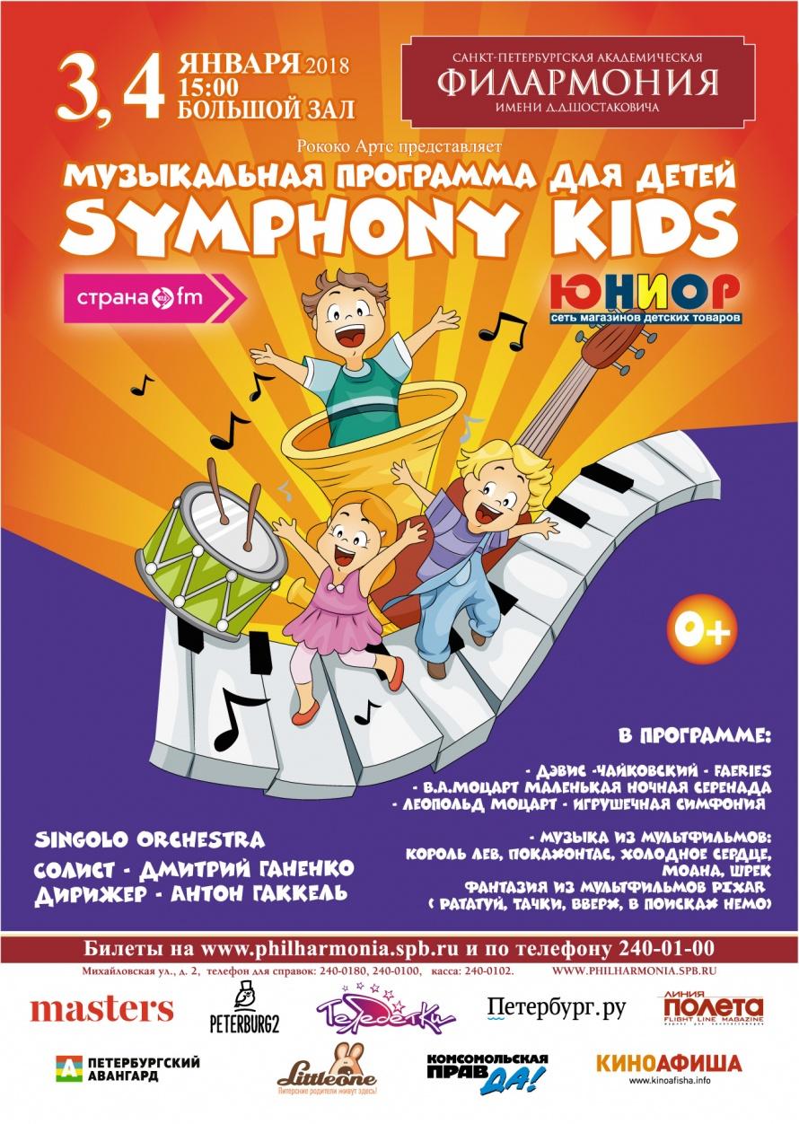 SymphonyKids_A5-afisha