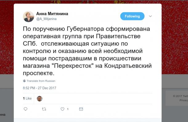Губернатор Санкт-Петербурга Георгий Полтавченко проинформирован овзрыве в«Перекрёстке»
