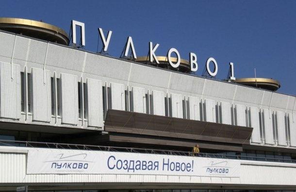 «Пулково» принял загод 16 млн пассажиров— Новые рекорды