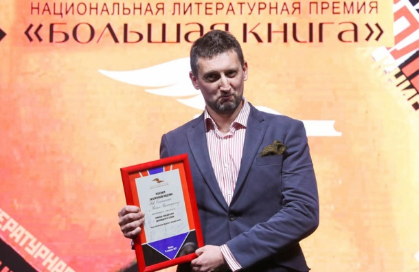 Премию «Большая книга» получил Лев Данилкин