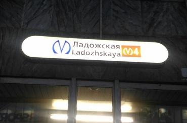 Станция «Ладожская» закрыта напроверку