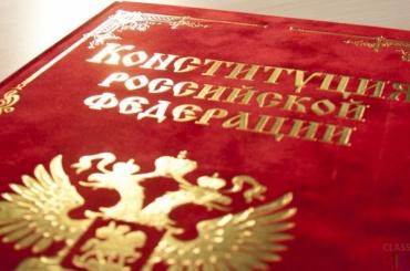 День конституции отмечается вРоссии 12декабря