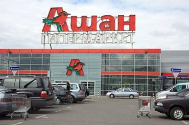 «Ашан» подозревают впродаже санкционки