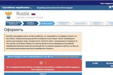 ФИФА заблокировал жителям Крыма покупку билетов наЧМ-2018