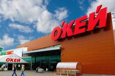 ФАС одобрила сделку опокупке супермаркетов «О'Кей»