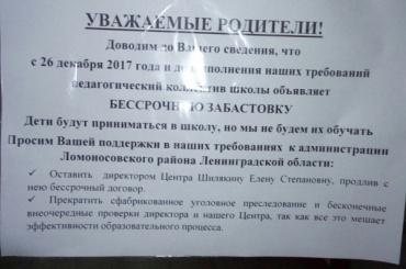 Учителя вшколе Лебяжьего решились назабастовку