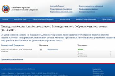 Алтайские депутаты запретили посещать ихзаседания американским журналистам
