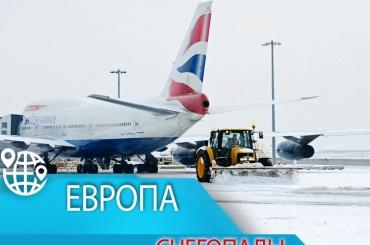 МИД предупредил россиян опроблемах вработе аэропортов Европы из-за снегопада
