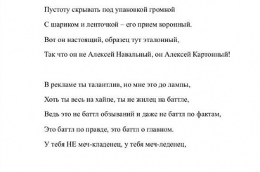 Стихи, которые депутат читал коробке, опубликованы