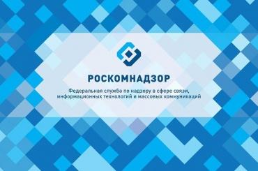 Роскомнадзор запретил СМИ давать ссылки нанежелательные организации