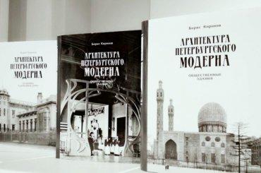 Трилогия «Архитектура петербургского модерна» завершена