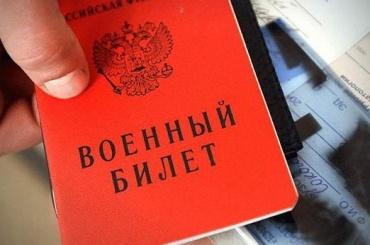 Госдума разрешила призывникам своенным билетом служить вармии