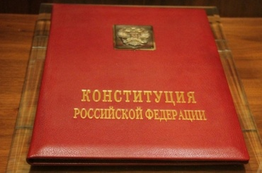 Почти 40% россиян никогда нечитали Конституцию