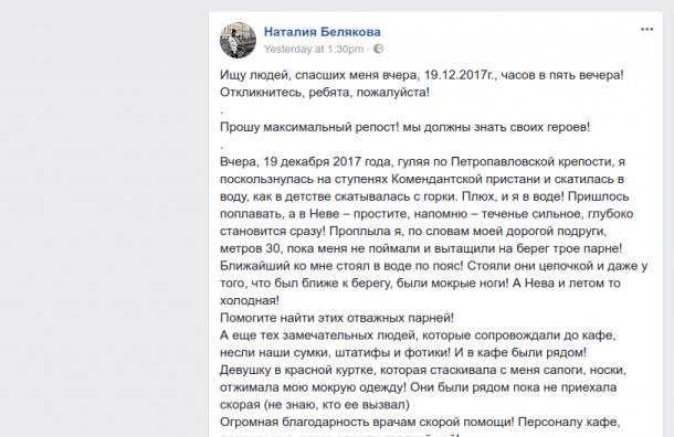Петербурженка, упавшая вНеву, разыскивает спасителей в социальных сетях