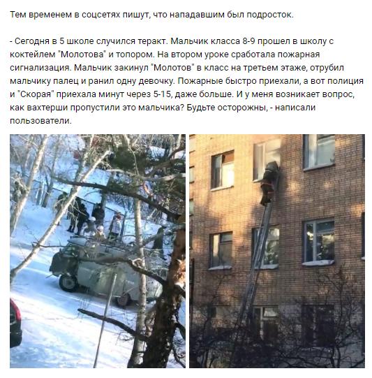 ВУлан-Удэ прооперировали находящуюся вкоме девочку после атаки вшколе