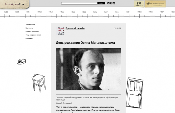 Петербургский фонд создания музея Иосифа Бродского запустил портал отворчестве поэта