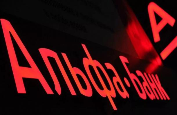 «Альфа-банк» небудет обслуживать оборонные предприятия