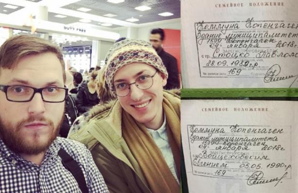 Паспорта гей-пары москвичей аннулированы