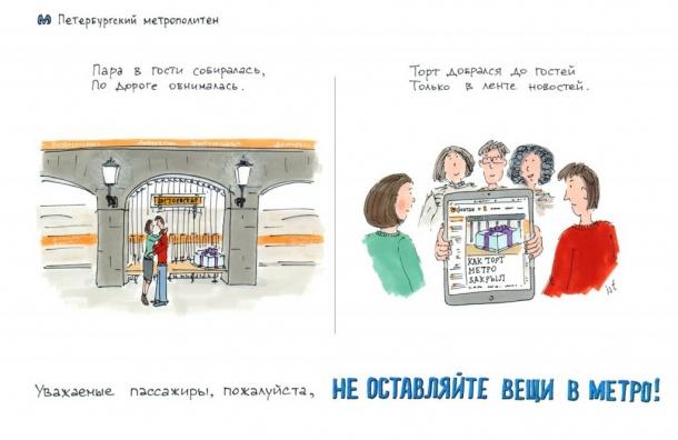 Метрополитен нарисовал комикс озабывчивых парочках вподземке