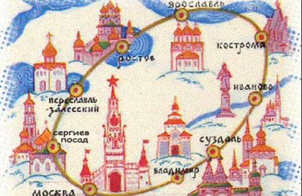 Принимать города вЗолотое кольцо Российской Федерации будет специальный совет МинкультурыРФ