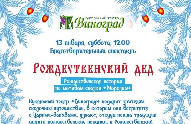 Фонд «Наташа» приглашает наблаготворительный рождественский спектакль