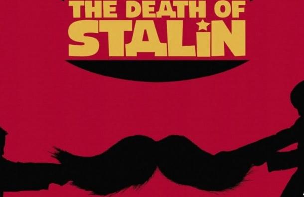 Правнук Сталина осудил создателей фильма «Смерть Сталина»