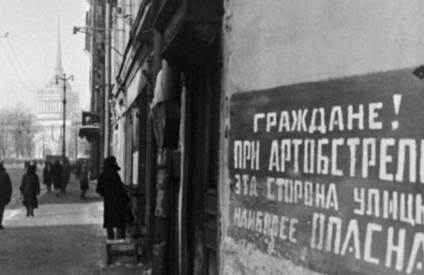 ВПетербурге отмечают 74-ю годовщину полного освобождения Ленинграда отблокады