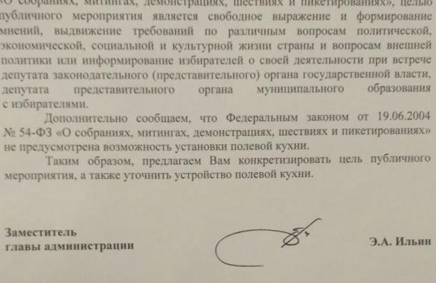 Митинг взащиту парка Интернационалистов принимают затайную акцию Навального