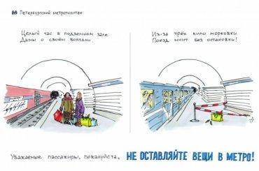 Метрополитен представил новый рисунок озабытых вещах
