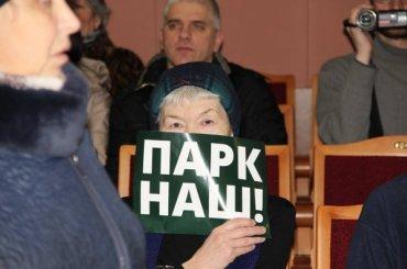 Губернатора попросили спасти парк Интернационалистов