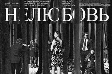 «Нелюбовь» Звягинцева номинирована на«Оскар»
