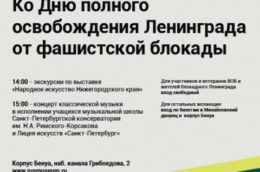 Концерт коДню полного снятия блокады Ленинграда пройдет вРусском музее