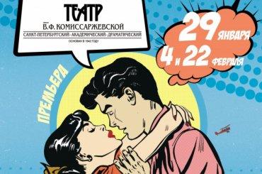 «Сегодня или никогда»— премьера вТеатре Комиссаржевской