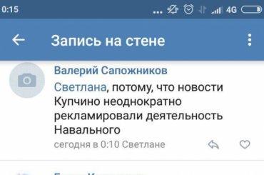 Главе Фрунзенского района мерещится Навальный