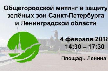 Митинг взащиту зеленых насаждений пройдет вПетербурге