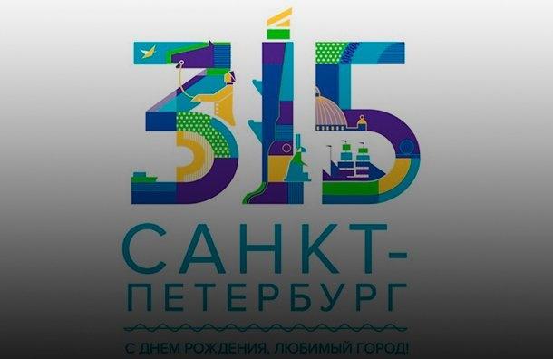 Показали знак празднования 315-летия Петербурга