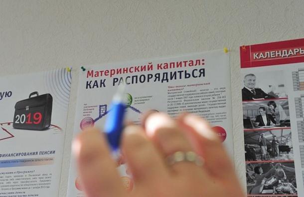 Выплату регионального маткапитала вПетербурге продлят натри года