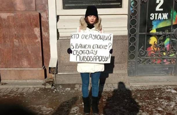 Петербуржцы выходят напикеты заосвобождение Андрея Пивоварова