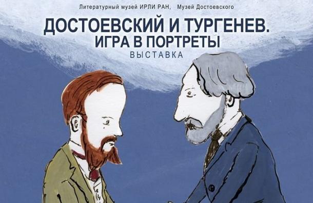 Достоевский vsТургенев