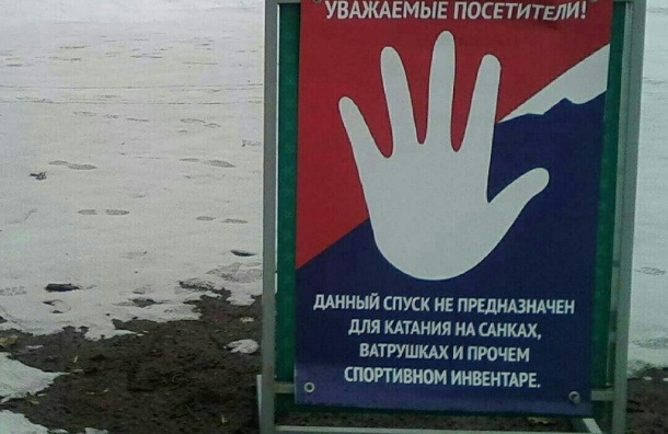 Петербурженка разбила голову после катания наватрушке