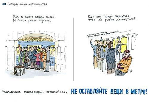 Петербургский-метрополитен-комикс-Рыбак