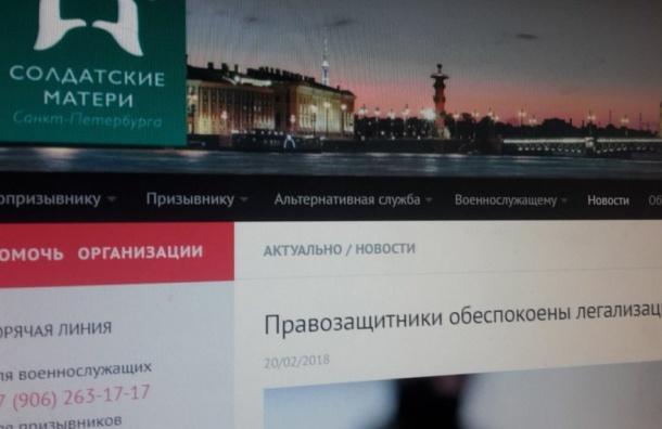 «Солдатские матери» Петербурга обеспокоены легализацией ЧВК