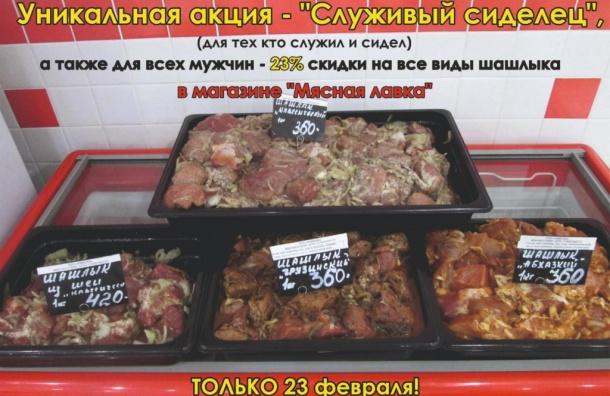 Мясной магазин дарит скидки тем, кто служил или сидел