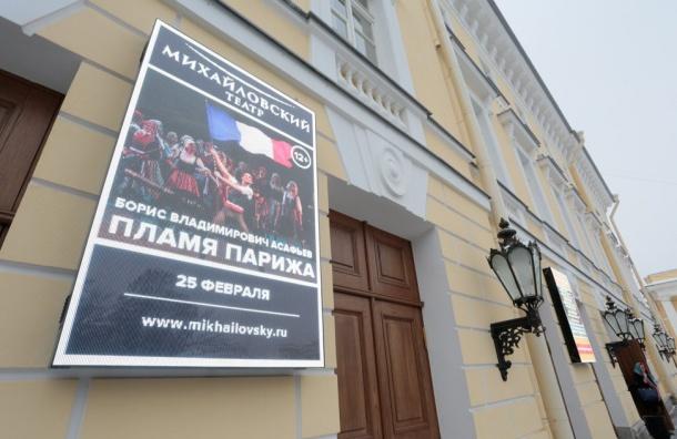 Реставрация Михайловского театра завершилась вПетербурге