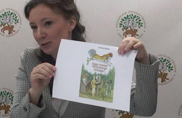 Профессионалы детской литературы разъяснили Анне Кузнецовой «список неприличных книг»