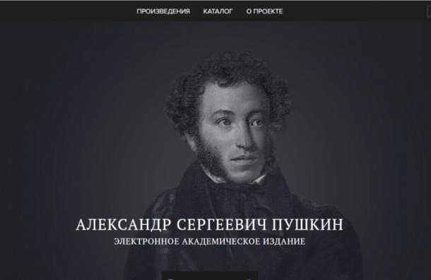 Пушкин— наше все digital