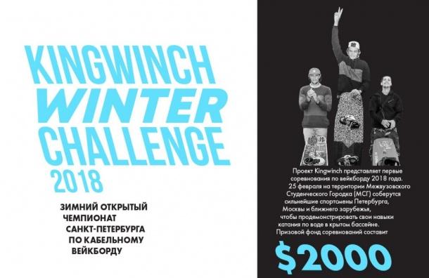 KINGWINCH WINTER CHALLENGE 2018